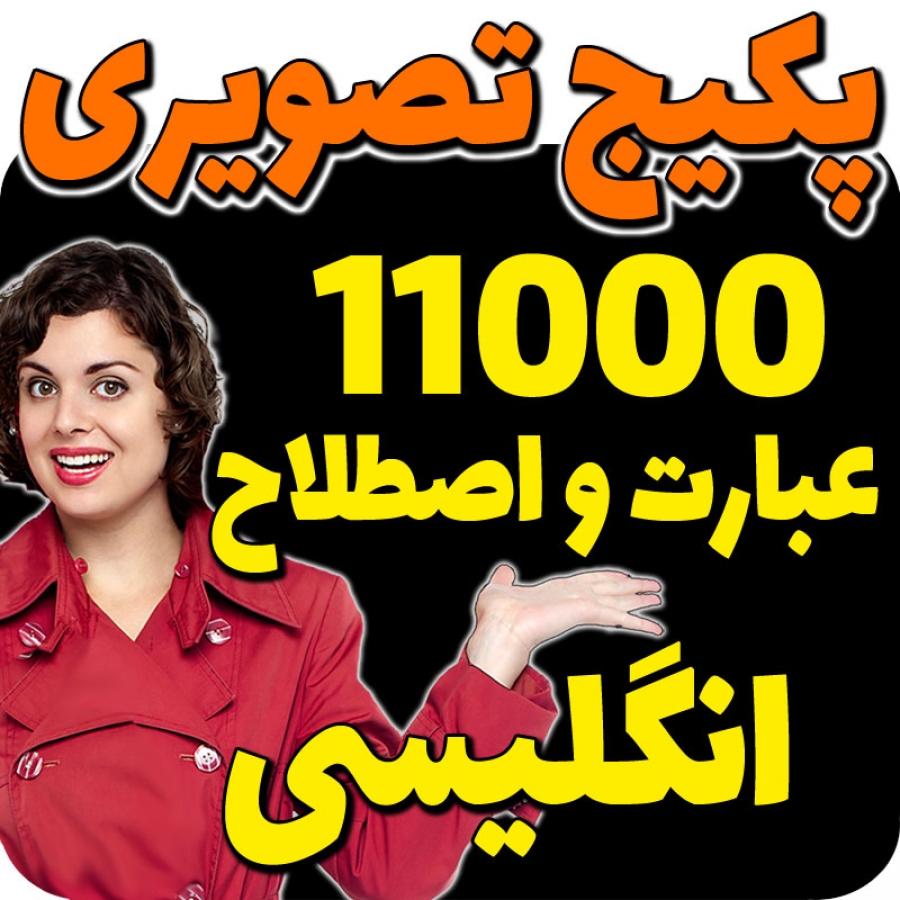 پکیج آموزش تصویری 11000 عبارت و اصطلاح انگلیسی