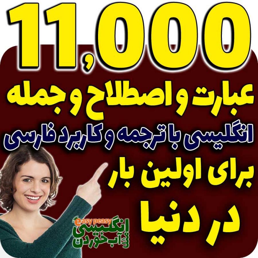 کتاب عبارتها، جملات و اصطلاحات انگلیسی با معنی فارسی