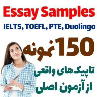 150 نمونه پاسخ آزمون رایتینگ آیلتس بخش2