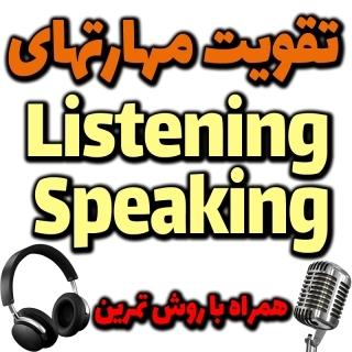 تقویت Listening,Speaking لیسنینگ و سپیکینگ